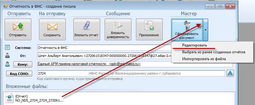 Почтовый Агент получил новые функции по редактированию отчетов ФНС и ФСС 3