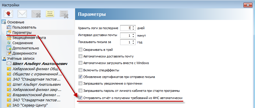 Почтовый Агент получил новые функции по редактированию отчетов ФНС и ФСС 5