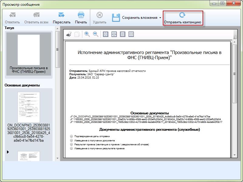 Почтовый Агент получил новые функции по редактированию отчетов ФНС и ФСС 7