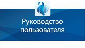 Руководство пользователя программы электронной отчетности