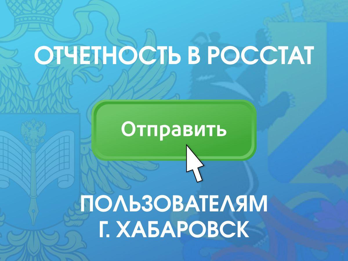 Росстат Хабаровск ЦЕМПОС