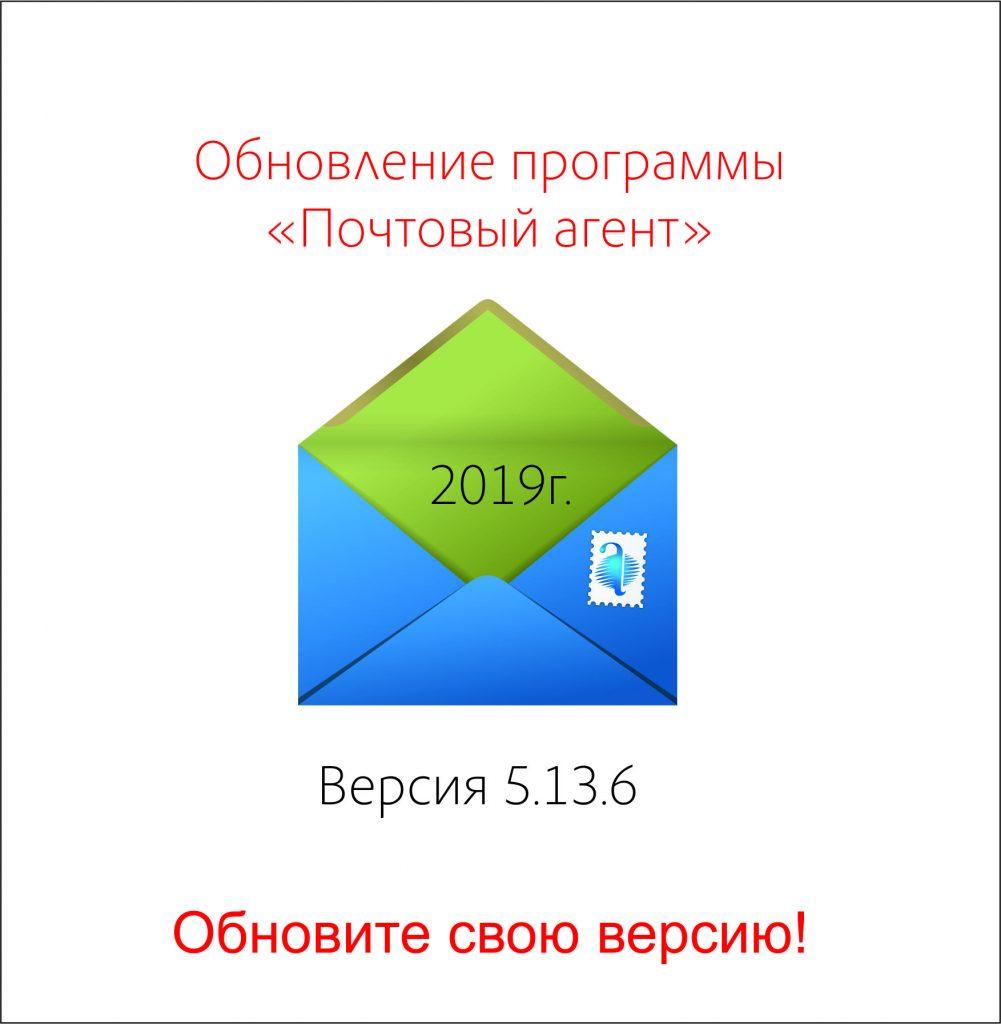 Обновление программы для отчетности Почтовый агент