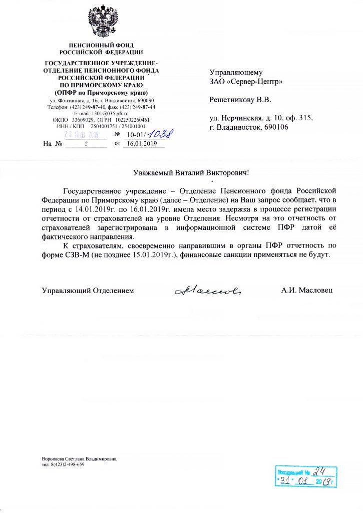 Прием отчетности официальный ответ ПФР