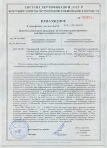 Сертификат программы электронной отчетности
