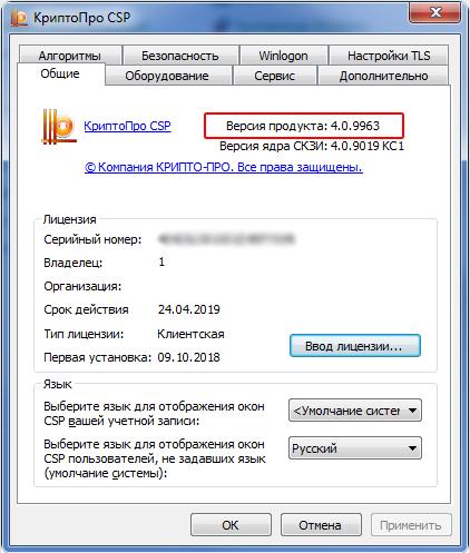 Проверка версии Криптопро для отчетности