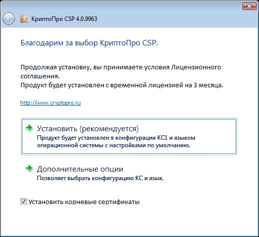 Установка СКЗИ «КриптоПро» 1