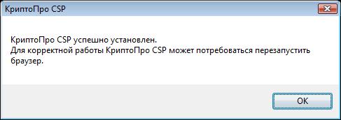 Установка СКЗИ «КриптоПро» 3