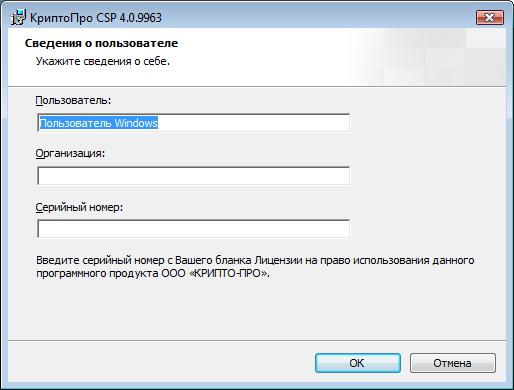 Установка СКЗИ «КриптоПро» 5