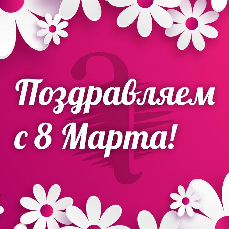 Программа электронной отчетности поздравляет с 8 марта