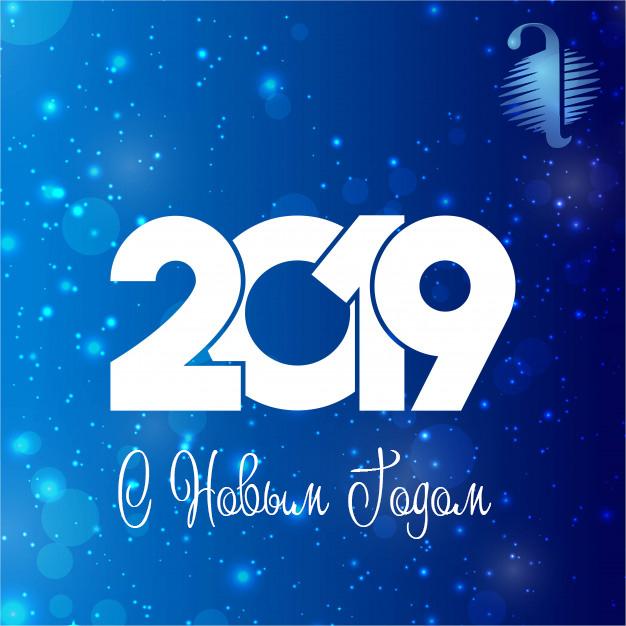 С Новым, 2019 годом! 1