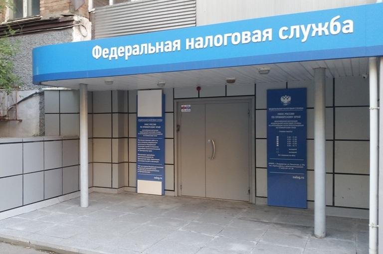 ФНС Владивосток ЦЕнтр компетенций по взысканию неисполненых налоговых обязательств