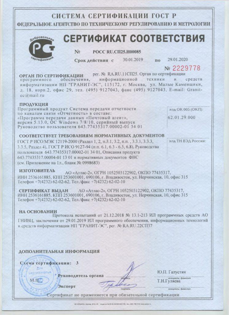 """Сертификат соответствия  на программный продукт """"Система передачи отчетности по каналам связи Отчетность""""."""