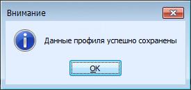 Начало работы с программой электронной отчетности 2