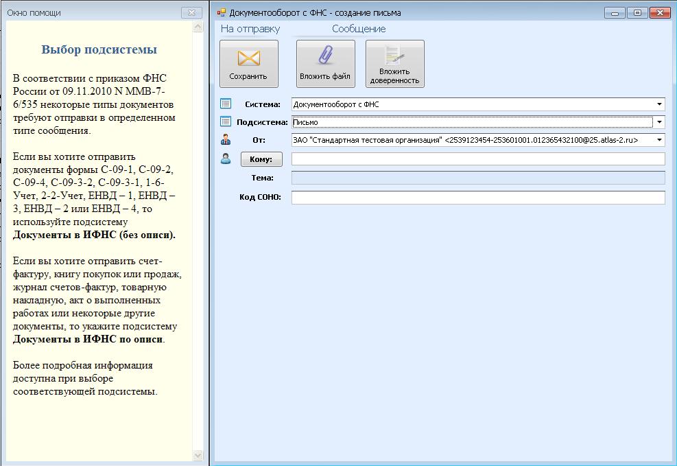 Поле ввода электронного письма в ФНС