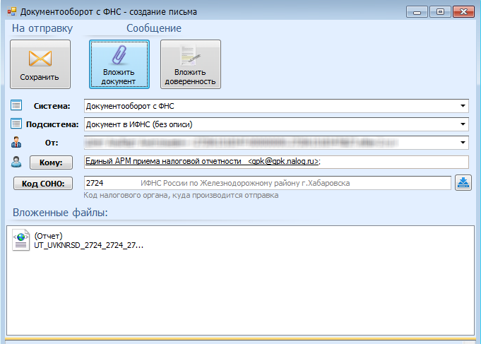 Вложите файл уведомления в ФНС