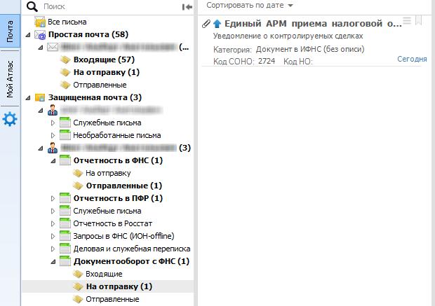 Нажмите отправить в ФНС файл уведомления.