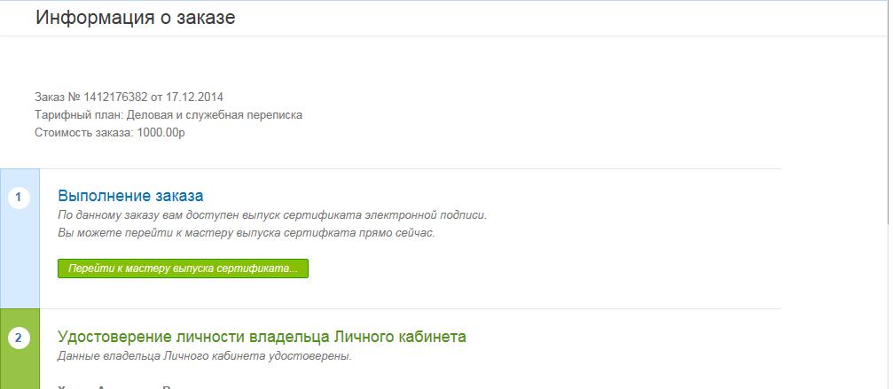 Осталось только нажать зеленую кнопку «Перейти к мастеру выпуска сертификатов»