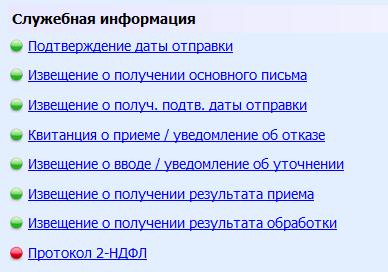 Отправка отчетности ФНС и ПФР
