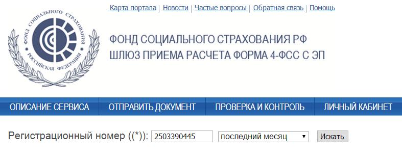 Номер ФСС электронная отчетность