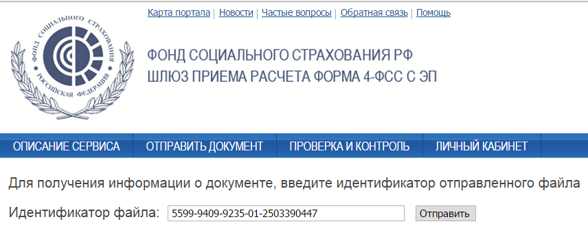 ФСС проверка файла