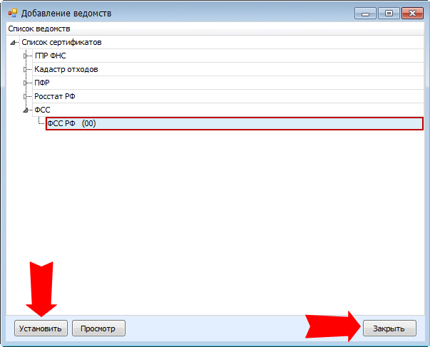 Отправка формы 4 ФСС в электронном виде кнопки программы