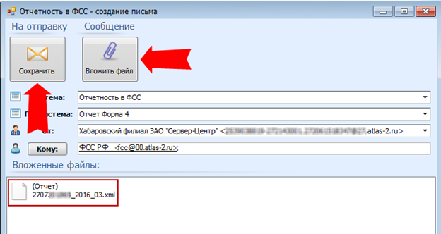 Отправка формы 4 ФСС в электронном виде вложение файлов