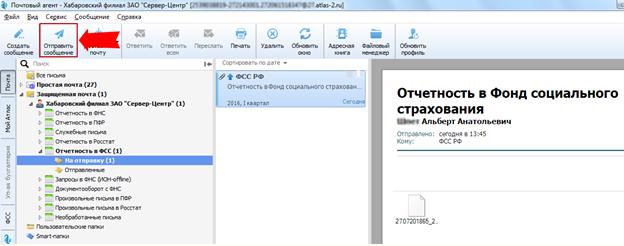 Отправка формы 4 -ФСС в электронном виде кнопка отправить