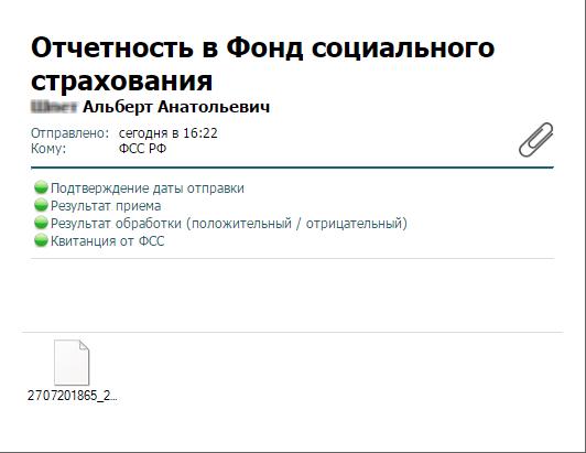 Статус отправки отчета ФСС