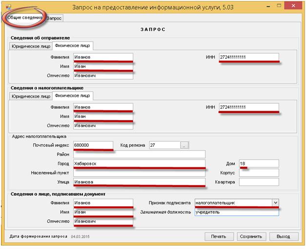 Заполнение шаблона запрос на предоставление информационных услуг ФНС