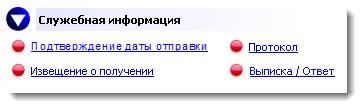 «Выписка/Ответ» – документ, который вы заказали в ИФНС.