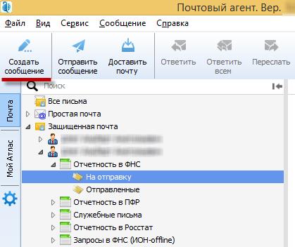 Отправка электронной декларации по НДС