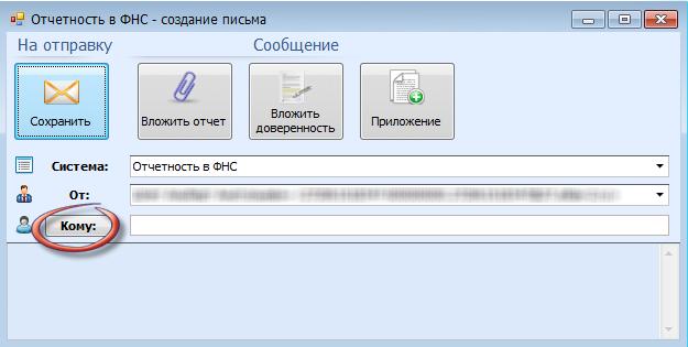 Отправка электронной декларации по НДС 1