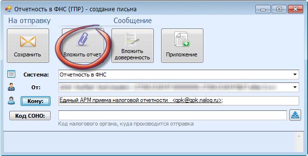 Отправка электронной декларации по НДС в ФНС