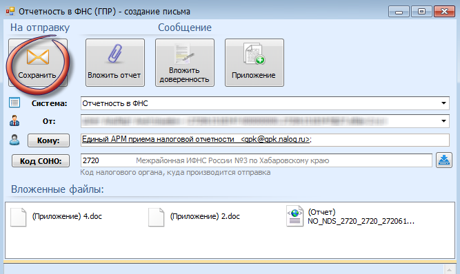 Отправка электронной декларации по НДС  с помощью программы