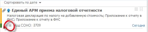 Отправка электронной декларации по НДС  как остановить