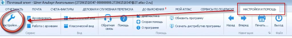Создание и редактирование отчетов ФНС и ФСС 1