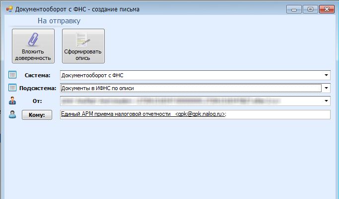 Отправка электронной отчетности в ФНС