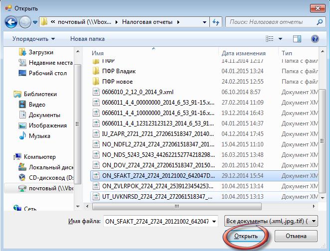 Файлы приложения к описи в ФНС