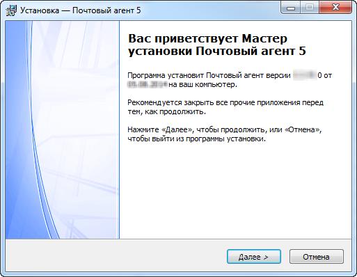 Установка программы электронной отчетности