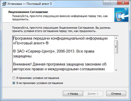 Установка программы электронной отчетности шаг2
