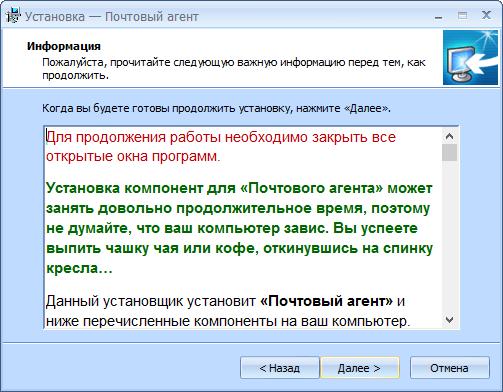 Установка программы электронной отчетности шаг3