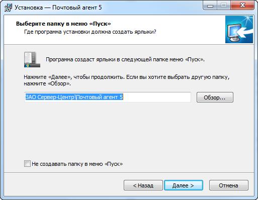 Установка программы электронной отчетности шаг5