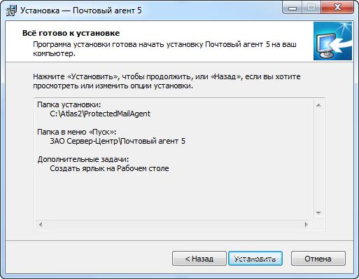 Установка программы электронной отчетности шаг 7