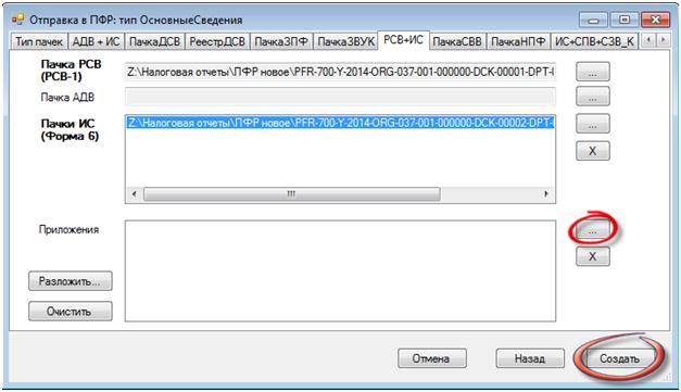 Электронная отчетность в ПФР добавление полей