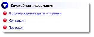 Электронная отчетность в ПФР