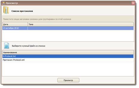 Электронная отчетность в ПФР статус протокола