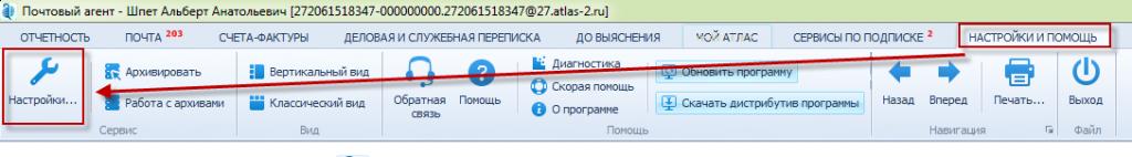 Создание и редактирование отчетов ФНС и ФСС 4