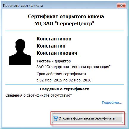 Проверка сертификата электронной подписи