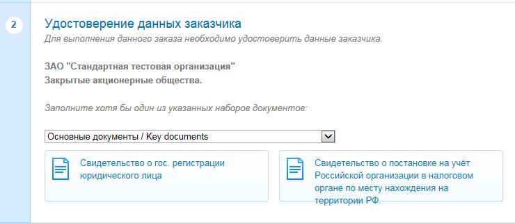 Удостоверение данных заказчика