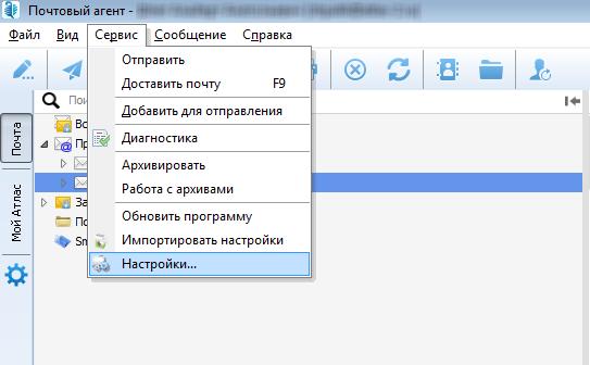 Установка сертификата электронной подписи в почтовом агенте